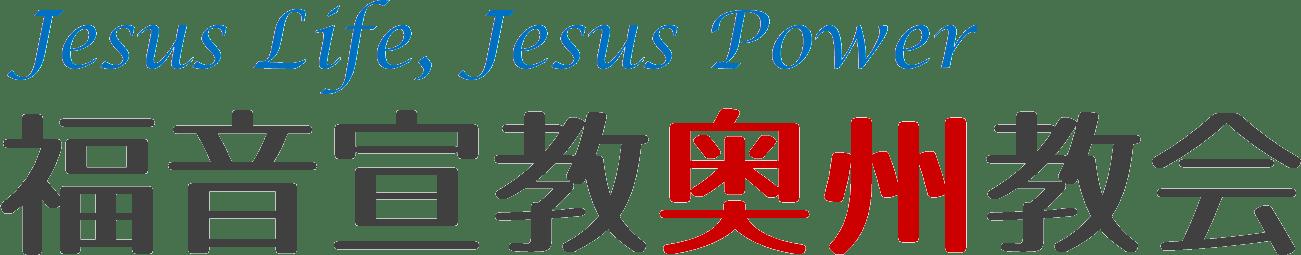 福音宣教 奥州教会